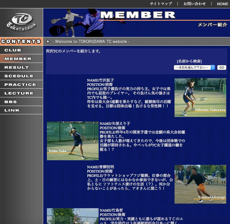 所沢テニスクラブ(所沢TC)過去Webサイト