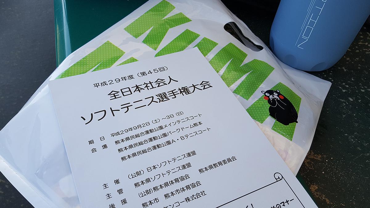 全日本社会人ソフトテニス選手権大会,熊本県民総合運動公園テニスコート,平成29(2017)年