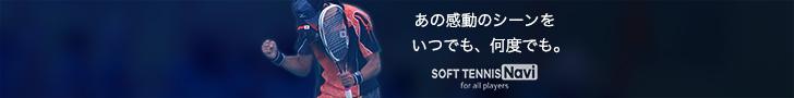 ソフトテニス動画,SOFT TENNIS_Navi