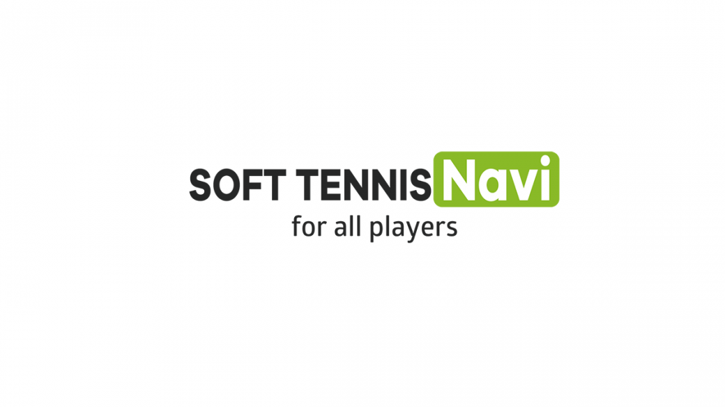 softtennis-navi,ソフトテニスナビ