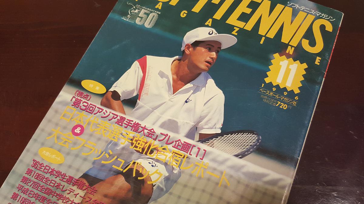 ソフトテニス・マガジン,日大インカレV20