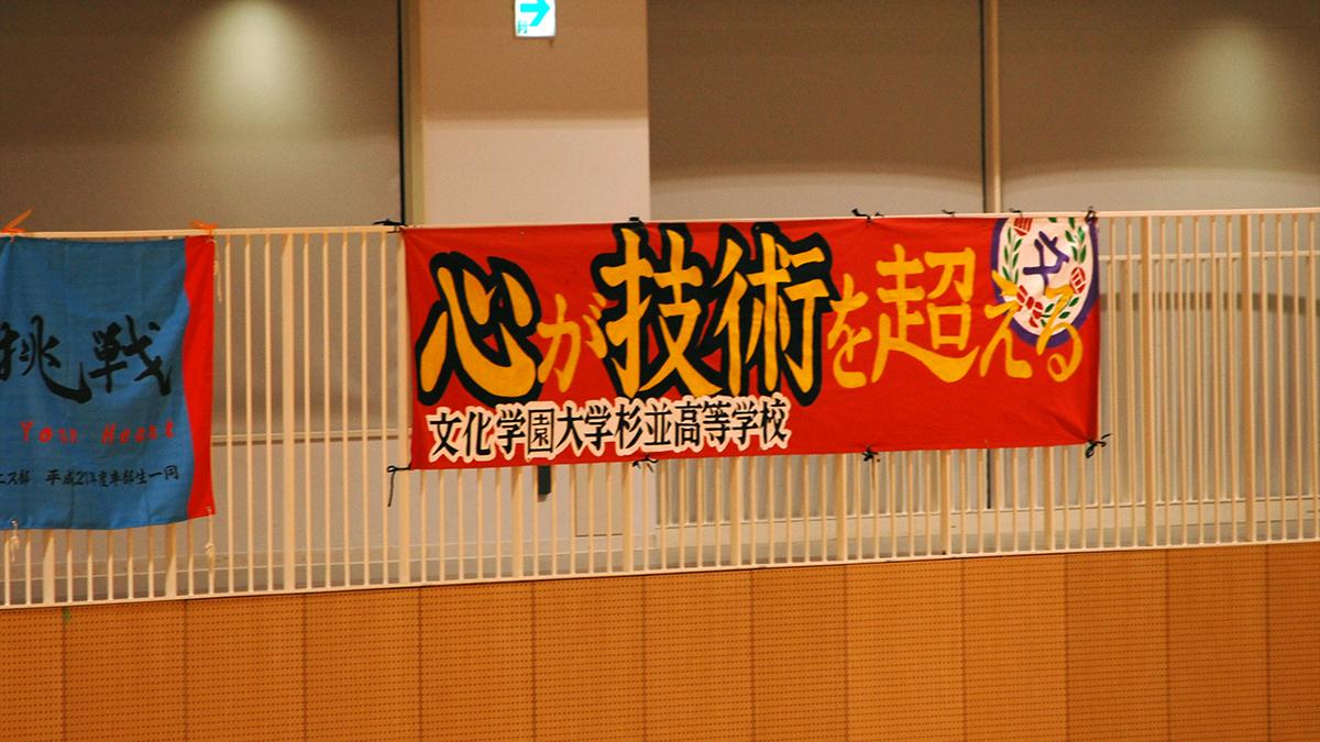 関東高等学校選抜ソフトテニス大会,心が技術を超える,文大杉並