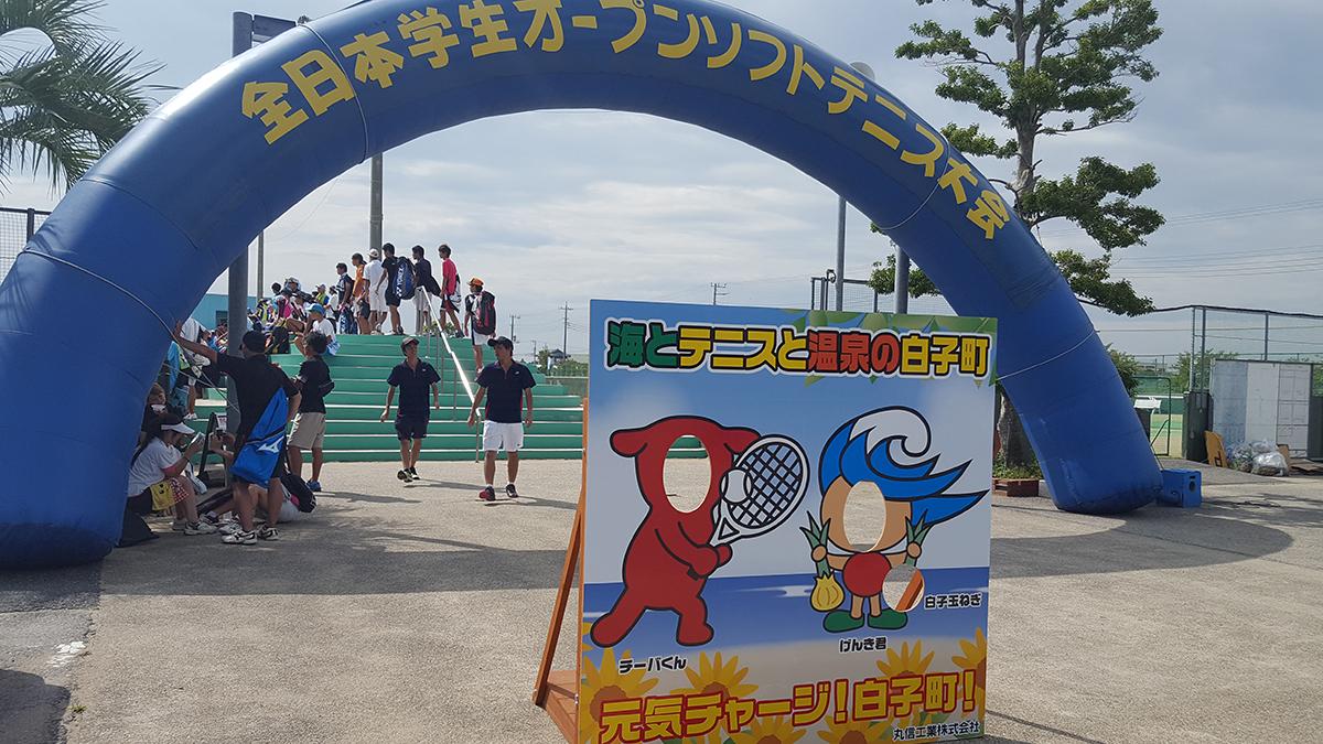 全日本学生オープン選手権大会,マツカレ,白子町