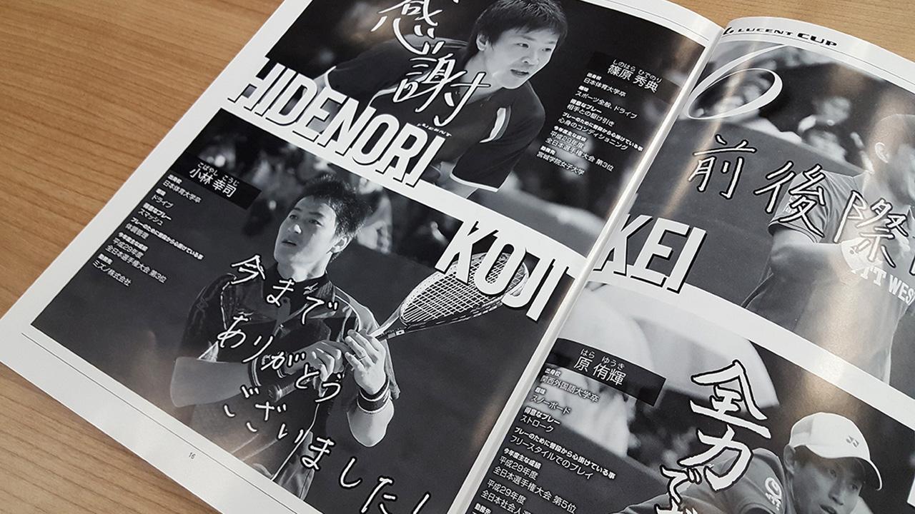 平成29年度(2018)ルーセントカップ東京インドア全日本ソフトテニス大会,篠原小林