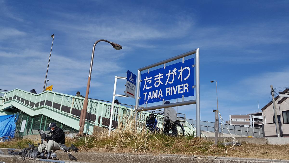 多摩川六郷橋緑地テニスコート