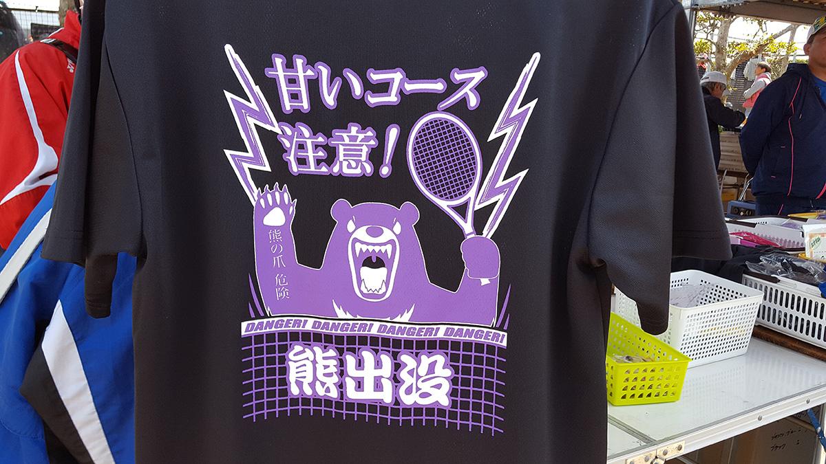 全国小学生ソフトテニス大会,テニッ子Tシャツ