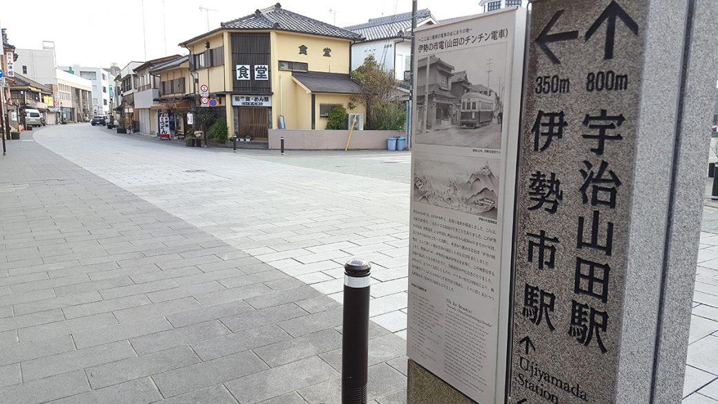 伊勢,ぶらり旅,三重県
