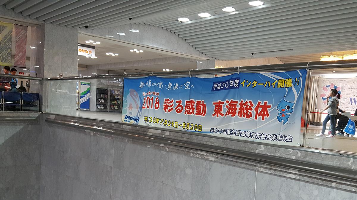 2018彩る感動東海総体,平成30年度インターハイ会場,ソフトテニス