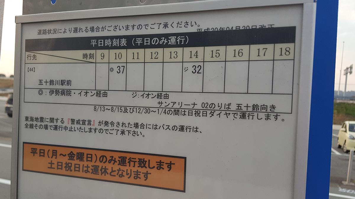 伊勢ぶらり旅,伊勢市駅,三重県,バス