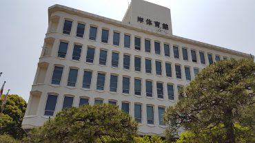 岸記念体育館,日本中学校体育連盟