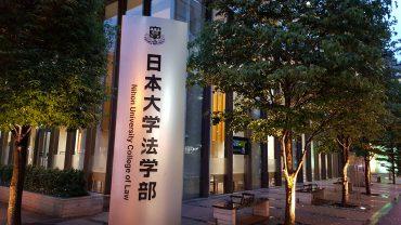 日本大学法学部,水道橋,神田三崎町