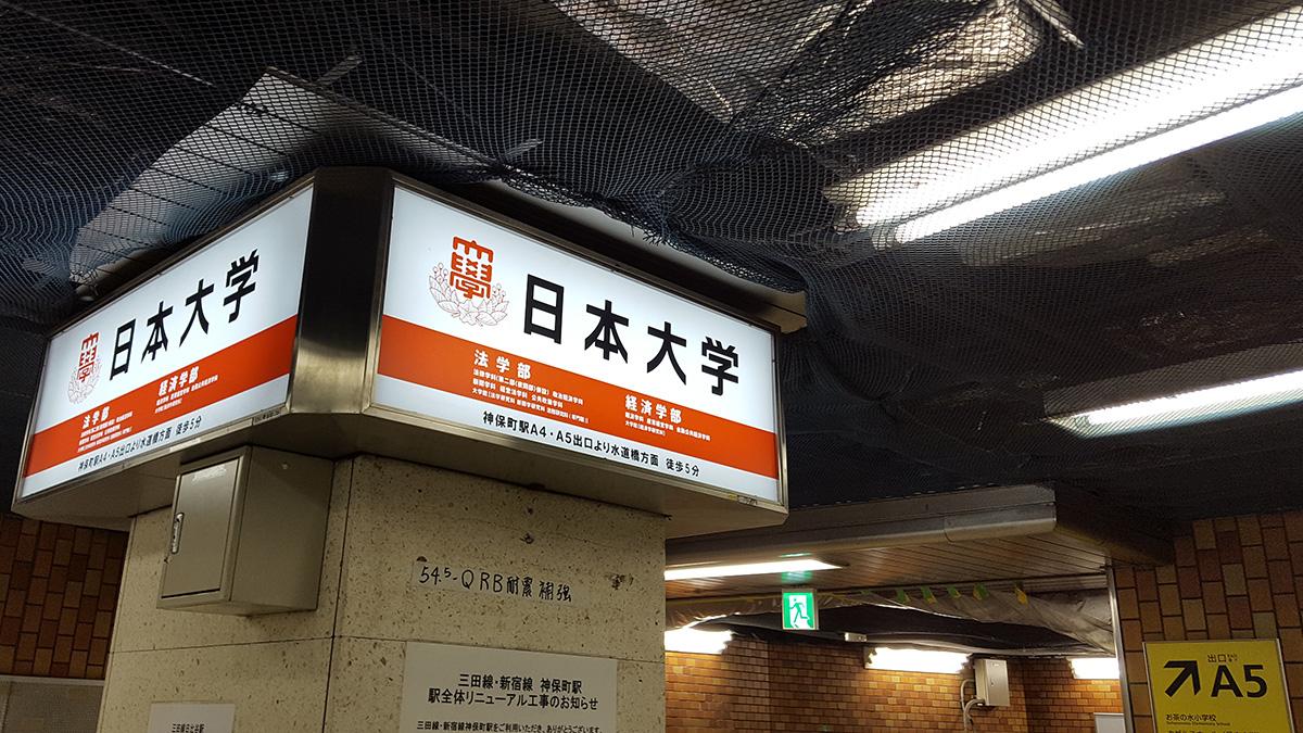 日本大学法学部,神保町