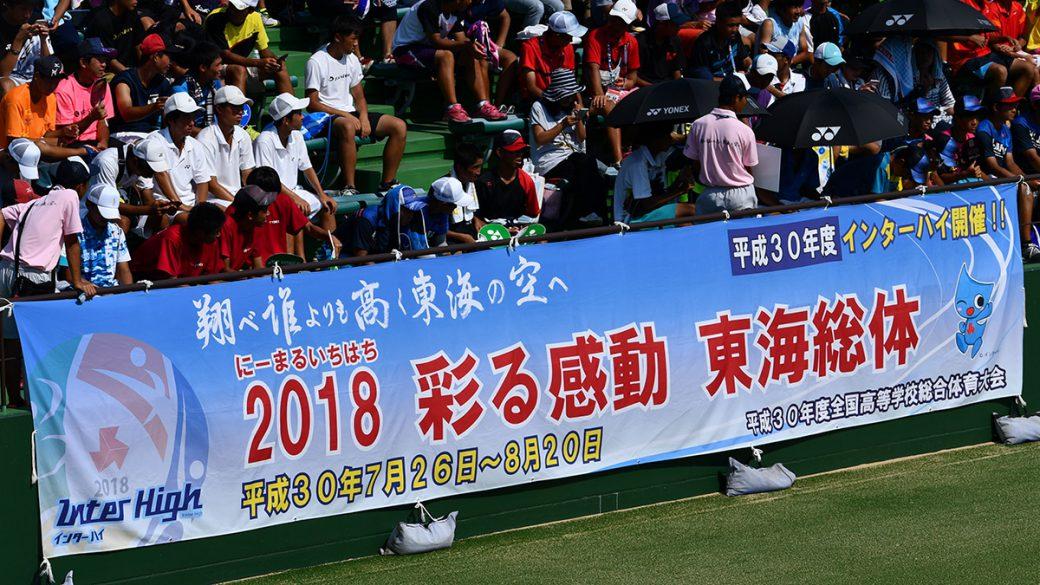 2018全国高校総体,インターハイ,ソフトテニス