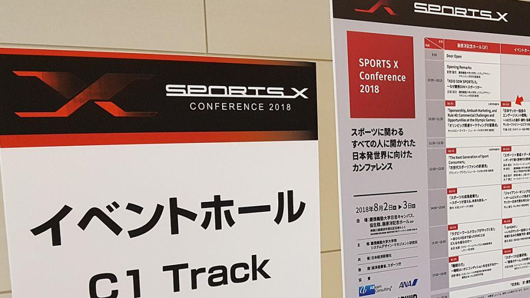 SPORTS X Conference2018,スポーツビジネスカンファレンス