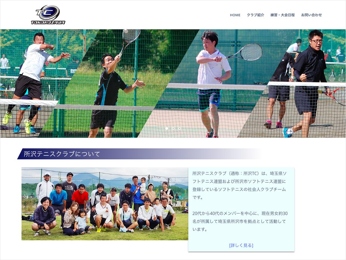 所沢テニスクラブ,所沢TC,ソフトテニス社会人クラブチーム