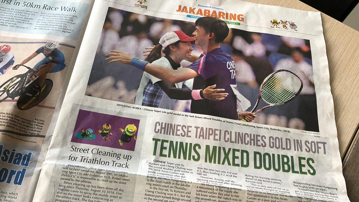 アジア競技大会ソフトテニス競技,asian games2018,台湾(中華台北),ミックスダブルス金メダル