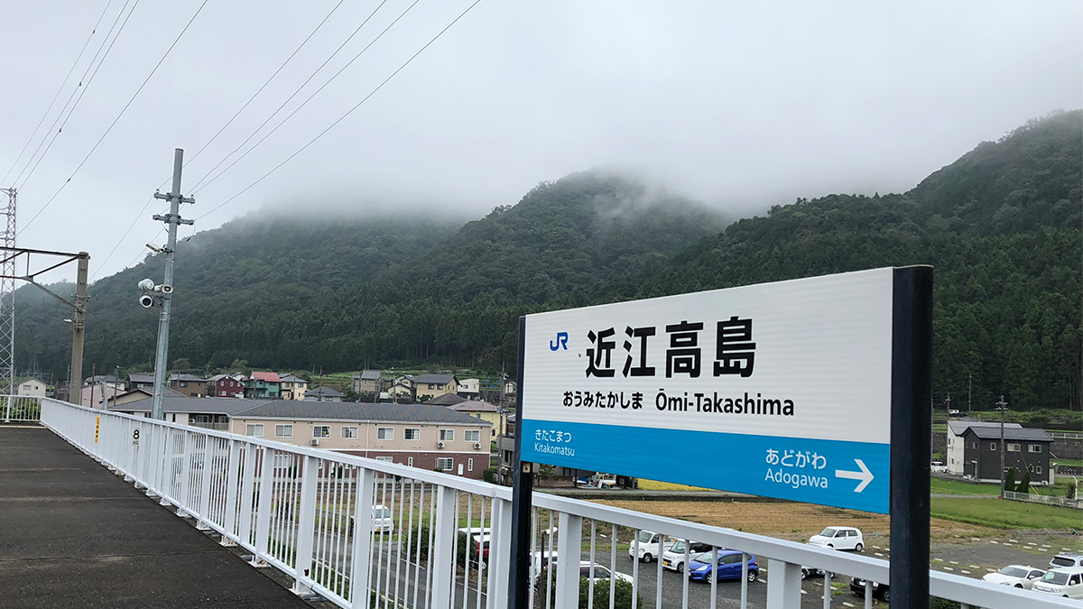 滋賀県,近江高島駅,ガリバー像