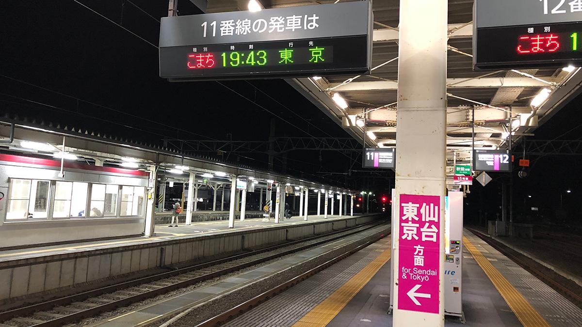 秋田観光,秋田ぶらり旅,秋田新幹線こまち,大曲駅