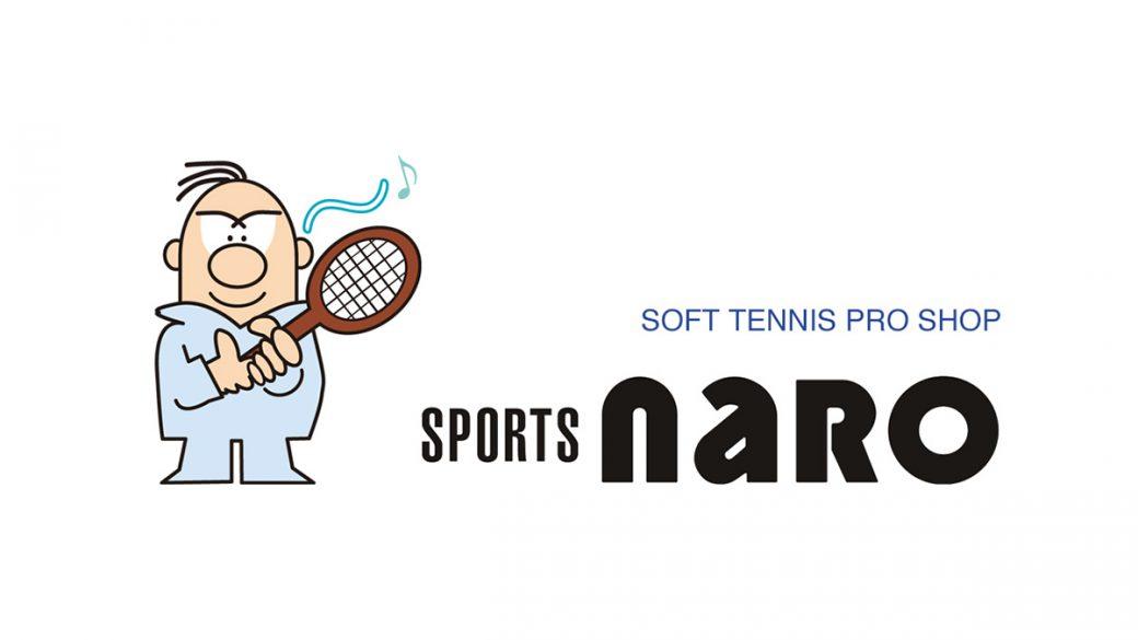 ソフトテニスお役立ち動画,スポーツナロチャンネル,YoutTubeチャンネル