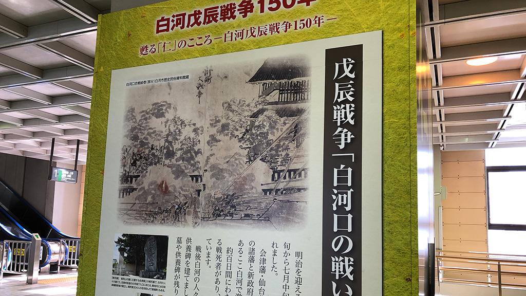 みちのくぶらり旅,福島,東北,戊辰戦争