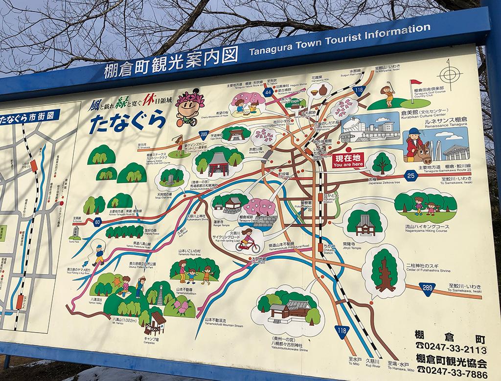 福島県,棚倉町,観光スポット,観光名所