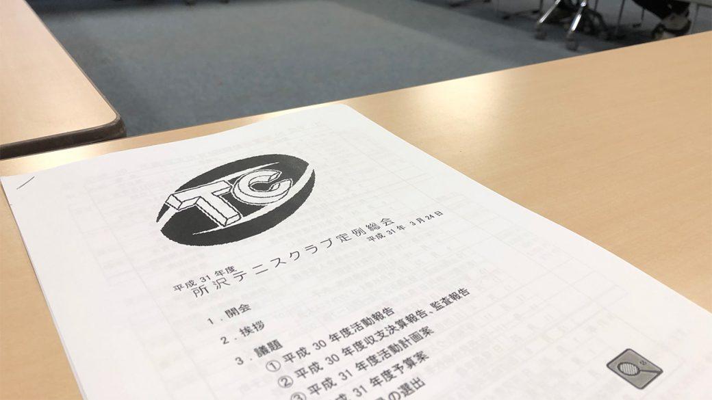 所沢TC,所沢テニスクラブ,社会人ソフトテニスクラブチーム