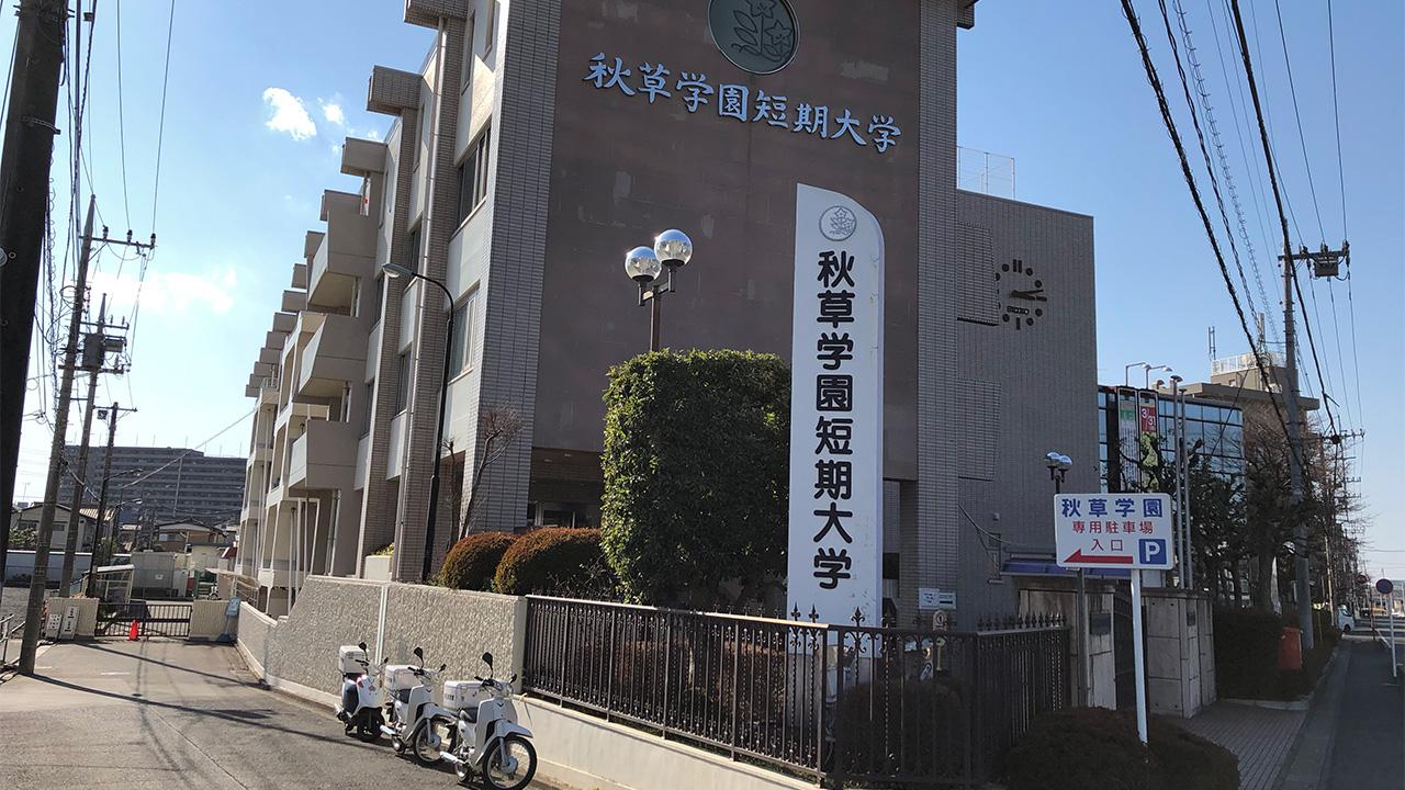 所沢TC,秋草学園短大,社会人ソフトテニスクラブチーム