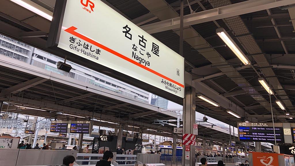 愛知県名古屋市,高校センバツ