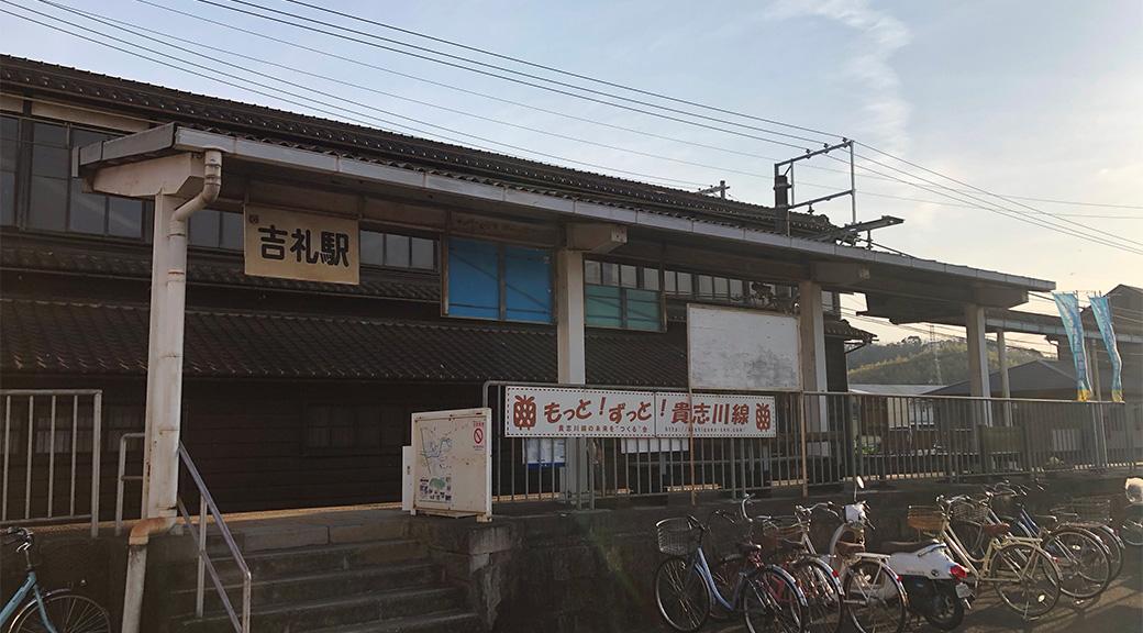 和歌山電鐵貴志川線,スーパー駅長たま,吉礼駅