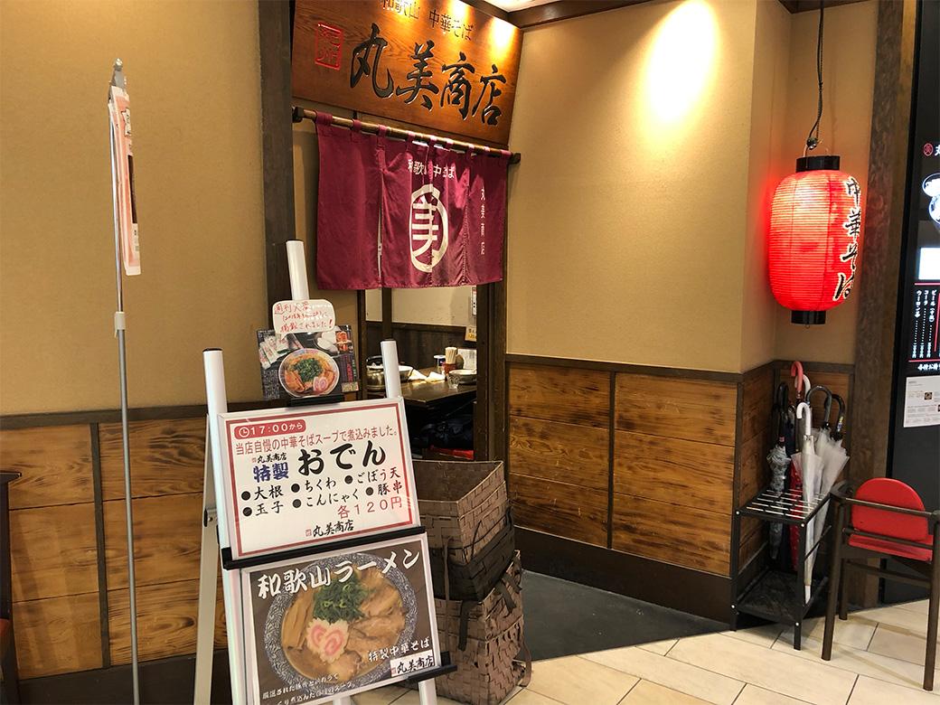和歌山ラーメン,丸美商店,和歌山駅