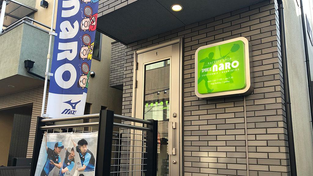 スポーツナロ,ソフトテニス専門店,東京代々木