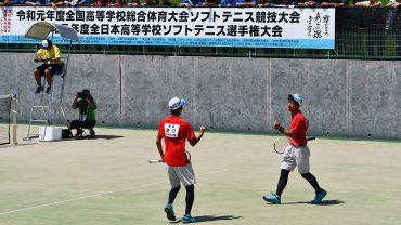 2019インターハイソフトテニス,インハイ男子個人,令和元年全国高等学校総合体育大会
