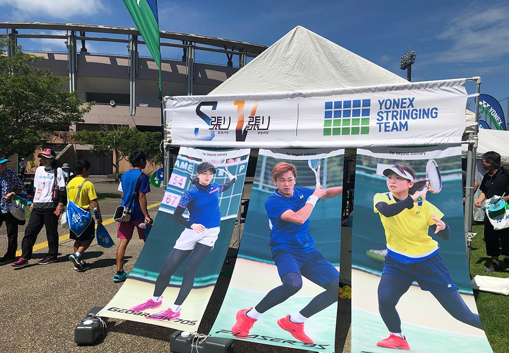 2019インターハイソフトテニス競技,ヨネックスブース