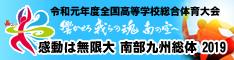 南部九州総体 2019,令和元年度全国高等学校総合体育大会(インターハイ)