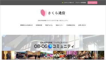 さくら通信,日本大学法学部ソフトテニスクラブOB・OG会,日法軟庭OB会