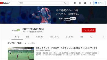 ソフトテニスナビ,SOFTTENNIS Navi,ソフトテニス試合動画・大会動画