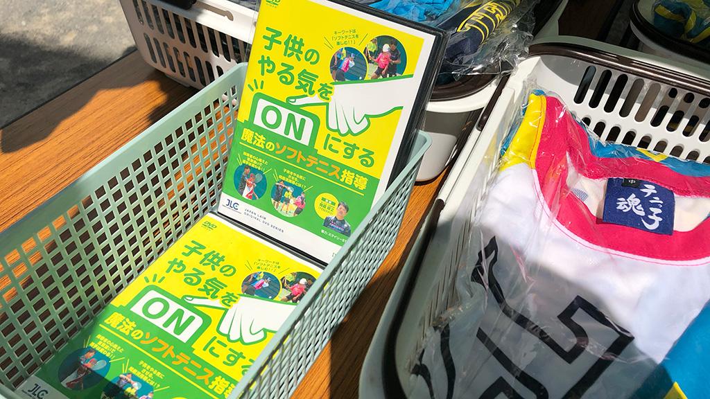 ソフトテニス講習DVD,間庭経之,TENIKKO
