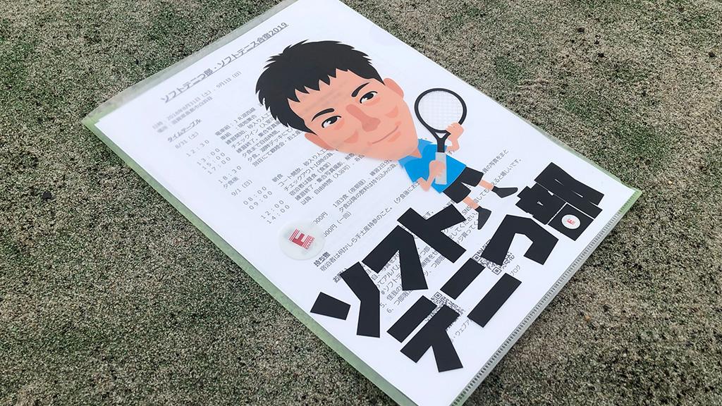 ソフトテニス合宿,ソフトテニつ部,one315江南