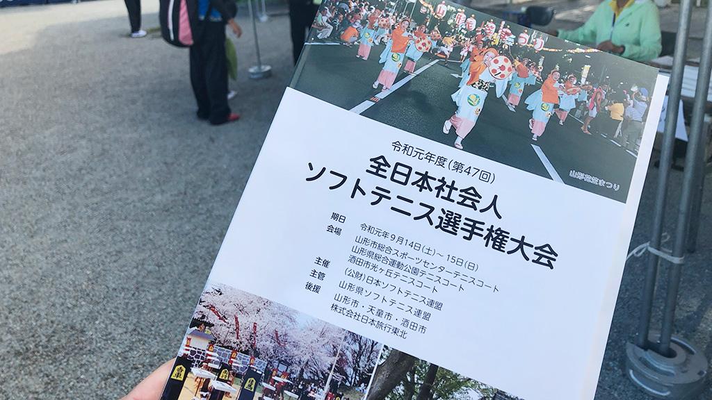 2019全日本社会人ソフトテニス選手権,山形県天童市,山形県総合運動公園テニスコート