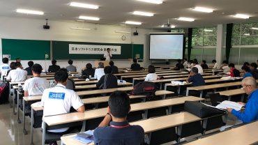 日本ソフトテニス研究会,JSSST,日本体育大学健志台キャンパス