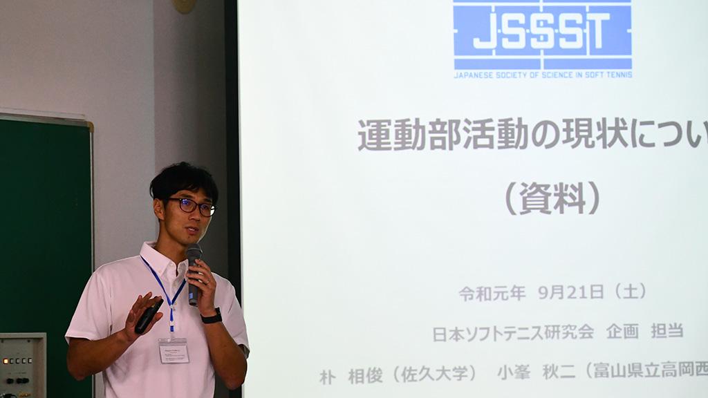 日本ソフトテニス研究会,朴相俊