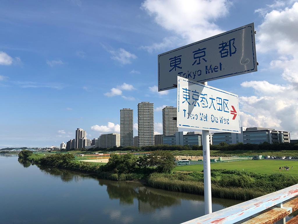 ガス橋,東京都大田区,神奈川県川崎市