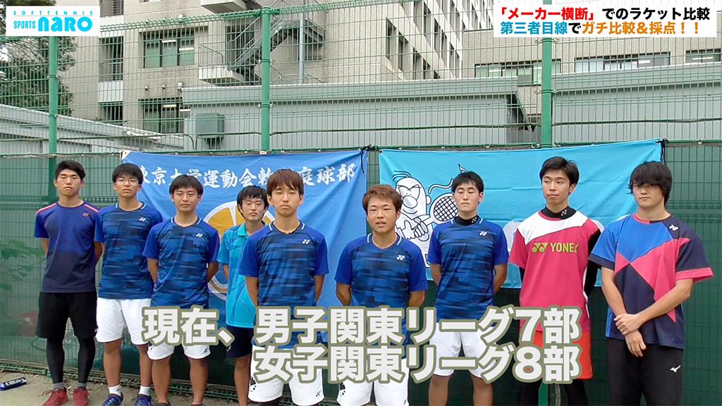 東京大学運動会軟式庭球部,東大ソフトテニス部