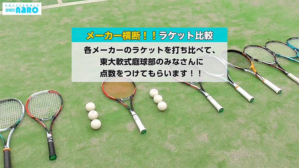 東京大学運動会軟式庭球部,東大ソフトテニス部,ラケット比較