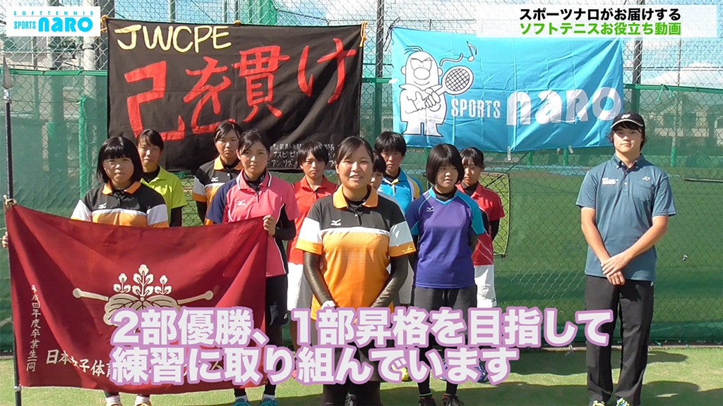 スポーツナロチャンネル,日本女子体育大学,日女体大ソフトテニス部