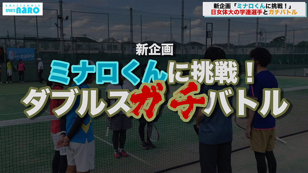 スポーツナロチャンネル,ダブルスガチバトル,ミナロくんに挑戦!