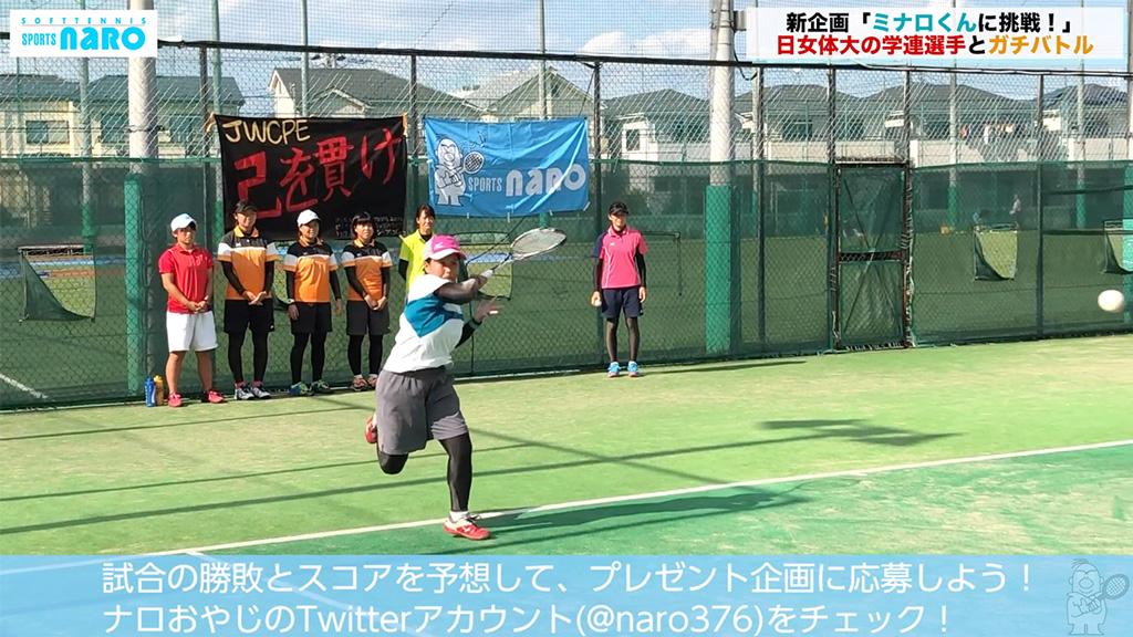 スポーツナロチャンネル,ダブルスガチバトル,日本女子体育大学