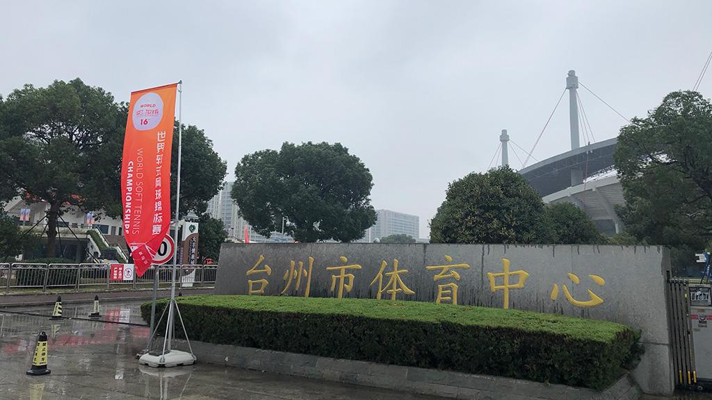 2019ソフトテニス世界選手権,中国台州,台州市体育中心