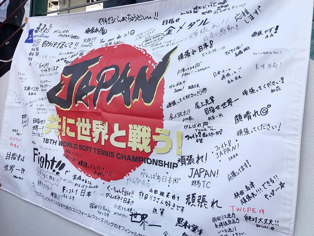 ソフトテニス日本代表,世界選手権,国別対抗団体戦
