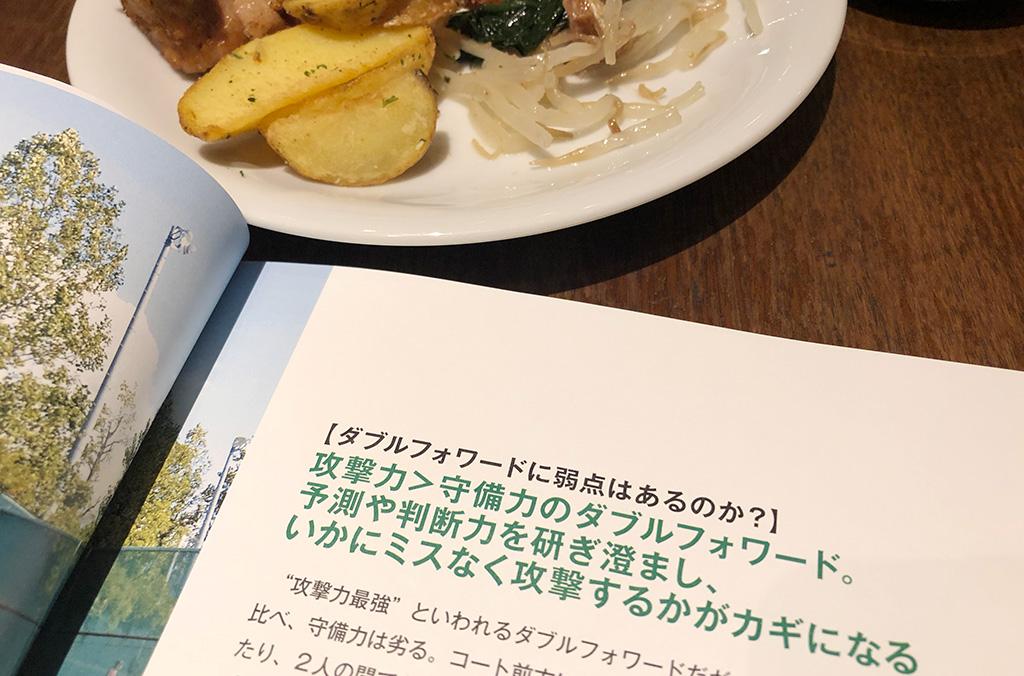 ダブルフォワード技術編,篠原秀典,ソフトテニス前衛